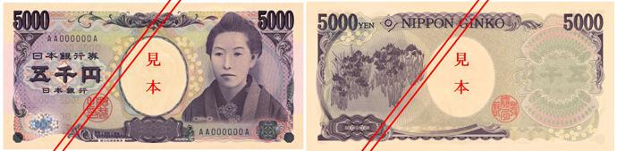 E五千円券のイメージ