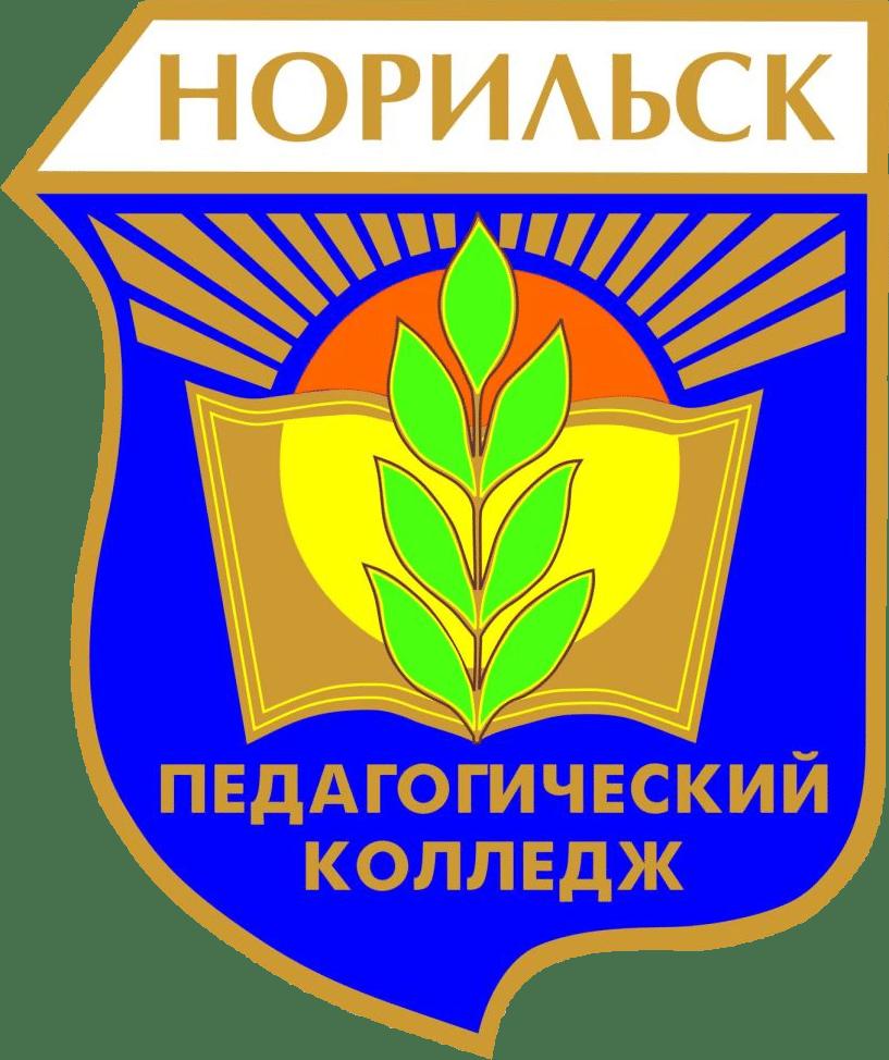 Норильский педагогический колледж