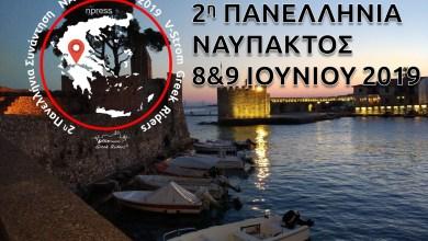 Photo of Αύριο στη Ναύπακτο καταφθάνουν δεκάδες V-STROM από όλη την Ελλάδα