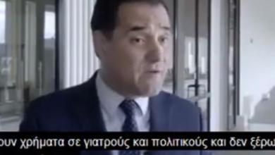 Photo of Συνεχίζεται ο «πόλεμος» ΣΥΡΙΖΑ-Γεωργιάδη για τη Novartis