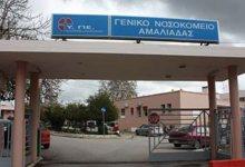 Photo of Κορωνοϊός: Επέστρεψαν στο πόστο τους γιατροί και νοσηλευτές του νοσοκομείου Αμαλιάδας μετά τη 14ημερη καραντίνα
