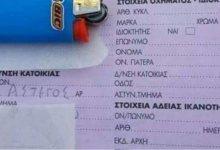 Photo of Ρέθυμνο: Έκοψαν κλήση σε… άστεγο για άσκοπη μετακίνηση!