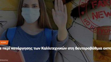 Photo of Fake news ή πραγματικότητα η κατάργηση των καλλιτεχνικών; Τα «Ellinika Hoaxes» και η ανακοίνωση του Υπουργείου