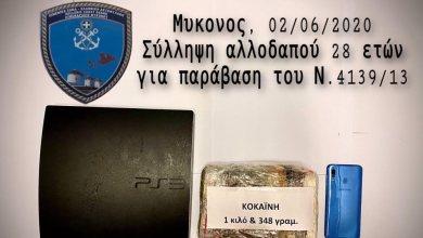 Photo of Μύκονος: Άνδρας είχε κρύψει ναρκωτικά σε Playstation αλλά έγινε αντιληπτός από τις αρχές