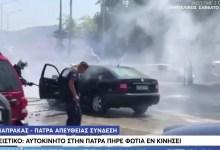 Photo of Πάτρα: Αυτοκίνητο πήρε φωτιά εν κινήσει (Βίντεο)