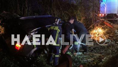 Photo of Τραγικός θάνατος για Γάλλους τουρίστες στην Αμαλιάδα – Πνίγηκαν σε αρδευτικό κανάλι