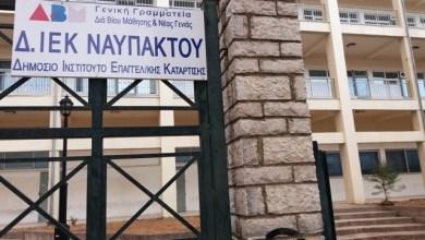 Photo of Ναύπακτος: Μέχρι την Παρασκευή οι εγγραφές στο ΔΙΕΚ