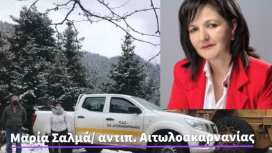 Photo of Μαρία Σαλμά: «Επιχειρούμε σε όλη την Ναυπακτία – Είμαστε σε πλήρη ετοιμότητα»