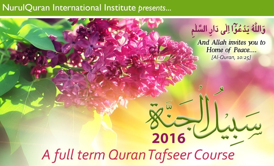 Sabeel ul Jannah 2016