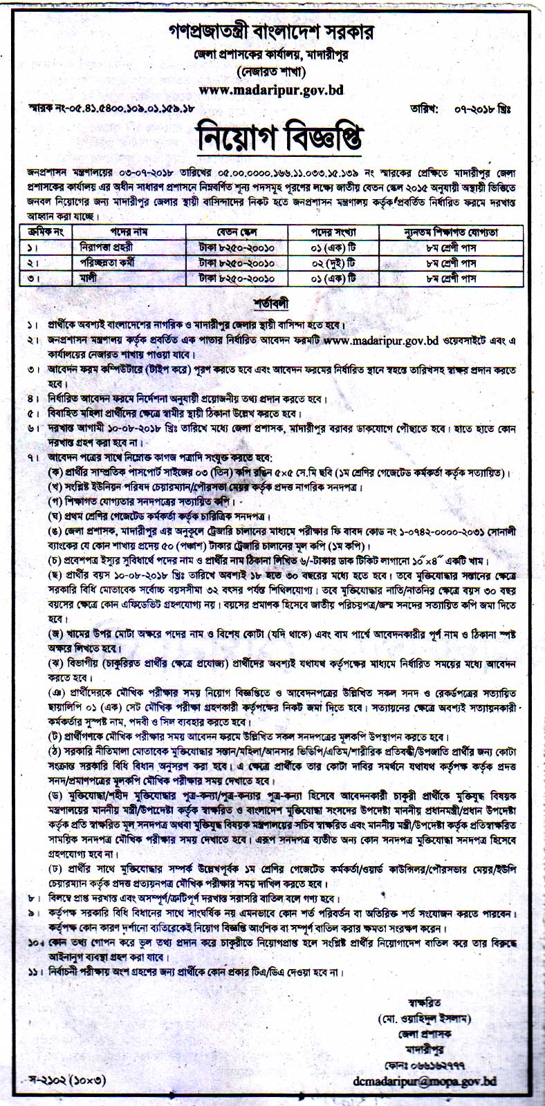District commissioner office Job Circular 2018 Download