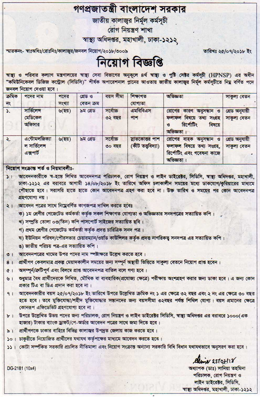 Ministry of Health and Family Welfare Job Circular 2018