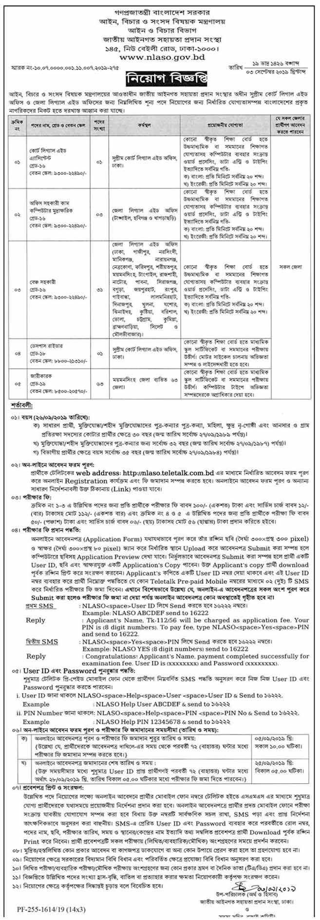 Ministry of Law, Justice and Parliamentary Affairs Job Circular