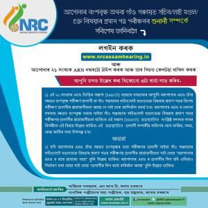 nrc assam hearing online