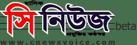seo training bangladesh cnews-logo