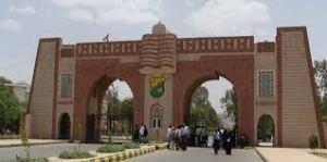 تصنيف الجامعات اليمن