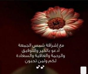 اللهم في يوم الجمعة - حلول العالم