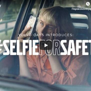 Η Volvo σας καλεί να βγάλετε selfie φορώντας την ζώνη σας..