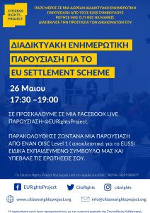 EU citizens rights project in Greek