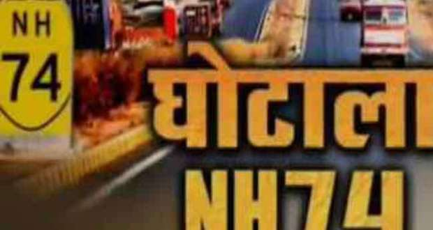 nti-news-uttarakhand-government-finding-solution-of-nh-scam