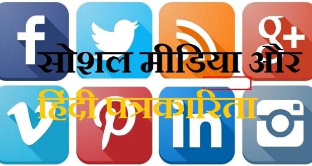 nti-news-social-media-change-face-of-hindi-journalism