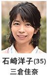 石崎洋子(35) 三倉佳奈