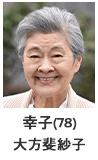 赤池幸子(78) 大方斐紗子