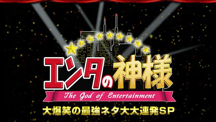 エンタの神様 動画 2020年12月30日 201230 2部