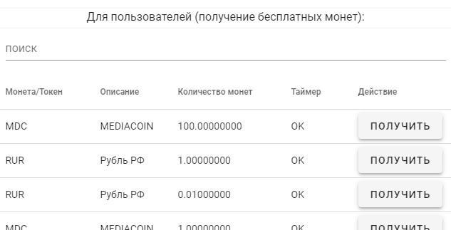 freecoins1