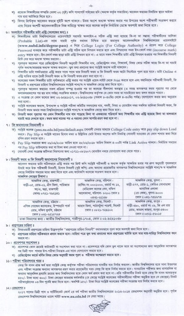 Degree Pass 2nd year Form Fill up notice