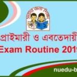 PSC Ebtedayee Routine 2019