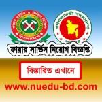 Bangladesh fire service job circuler 2020