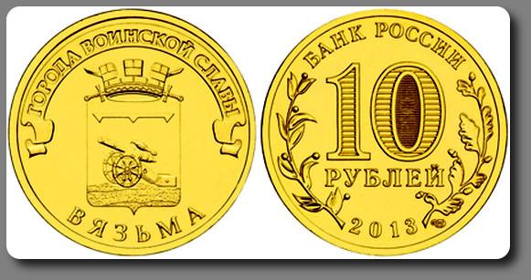 10 rublos Vyazma