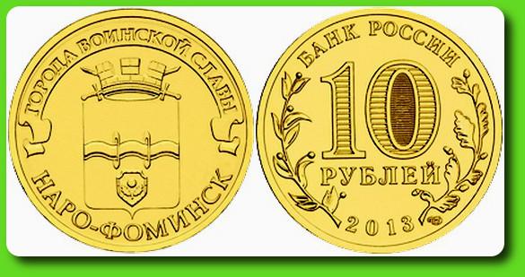 10 rublos Naro