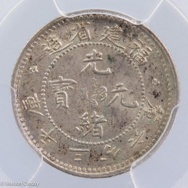 Etr-ChinaFukien5cents-PCGSAU58-1