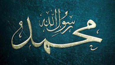 Photo of له محمد رسول الله صلی الله علیه وسلم سره مینه – څلورمه برخه