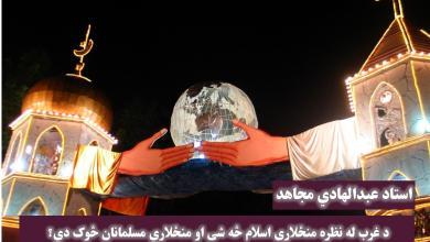 Photo of د غرب له نظره منځلاری اسلام څه شی او منځلاري مسلمانان څوک دي؟ (۱)