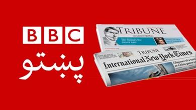 Photo of د بي بي سي پښتو او ایکسپریس ټربیون سوله!