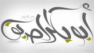 Photo of مسلمانان با سیدنا حضرت ابوبکر صدیق رضی الله عنه چگونه و تحت چه شرایطی بیعت نمودند؟