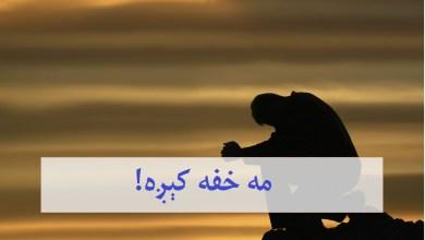 Photo of مه خفه کېږه! – (۲)