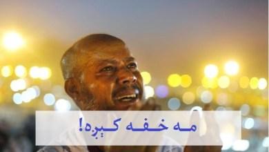 Photo of مـــه خــفــه کــېــږه! (۶)