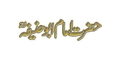 Photo of د امیر اطاعت