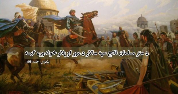 صلاح الدین ایوبي