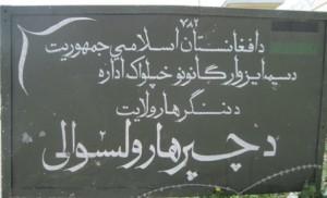 Photo of ننګرهار: دولت او طالبان یو بل ته د درنو تلفاتو اړولو ادعاوي کړي