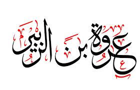 Photo of عروة بن زبیر رحمة الله علیه