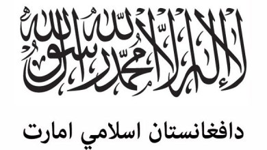 Photo of ولې د اسلامي امارت ملاتړی یم ؟