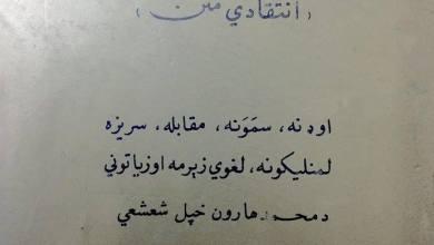 Photo of د کلاسيک شاعر «علي محمد مخلص» ديوان چاپ شو