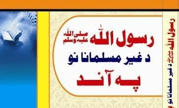 Photo of رسول الله صلی الله علیه وسلم د غیر مسلمانانو په آند (۱۰٢برخه)