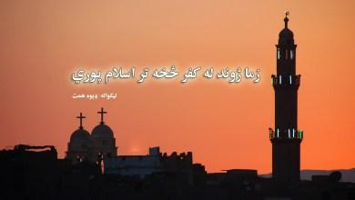 Photo of زما ژوند له کفر څخه تر اسلام پوري – وروستی (۶) برخه