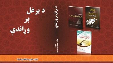 Photo of د فکري پوهنې د مؤلف مولوي عبدالهادي (مجاهد) نوی کتاب (د يرغل پر وړاندې) له چاپه راووت/ کتاب دلته کښته کړئ