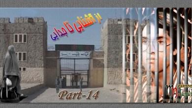 Photo of از آشنایی تا جدایی / محمد نذیر تنویر